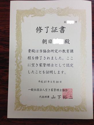「空き家管理士」試験の修了証書