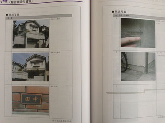 調査報告書の添付画像の事例です