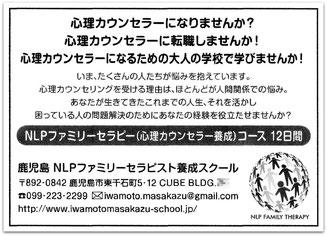 読売新聞鹿児島版広告(2014年2月7日)