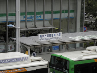 東京入管局 品川