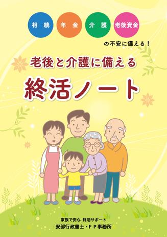 老後と介護に備える終活ノート