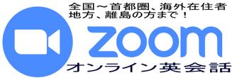 英語面接対策レッスン ZOOM オンライン英会話 英検 英語メニュー添削 外資系 転職 就職 就活 インター 高校 大学入試の英語面接 英検二次面接対策