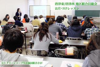 ◆3/3グリーンコープお片づけレッスン唐津