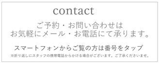 ご予約・お問い合わせはお気軽にメール・お電話にて承ります。スマートフォンからご覧の方は番号をタップ