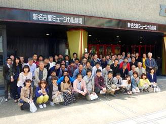 「マンマミーア!」 新名古屋ミュージカル劇場前にて