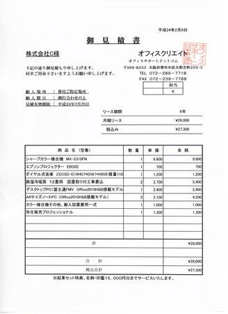 起業バリューパック ご契約お見積書 大阪府 株式会社C様