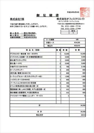 岐阜県美濃加茂市 建設業 株式会社T様 お見積書