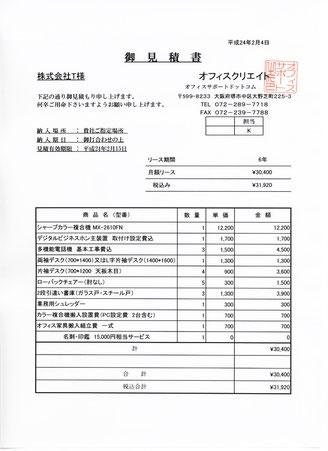 起業バリューパック ご契約お見積書 兵庫県 株式会社T様