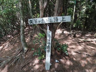 矢筈ヶ岳(562m)