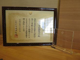 表彰式の時に頂いた表彰状と盾