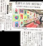 富山新聞2015.2.3