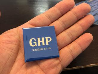 このバッジを見かけたらそれはGHP会員だとうことです。