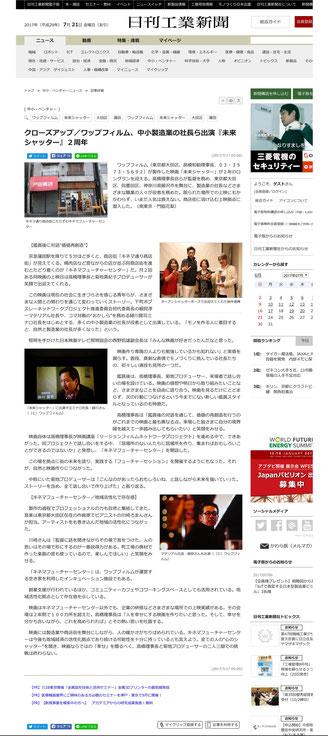 日刊工業新聞電子版 (2017/7/17 05:00)