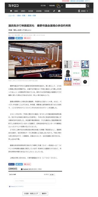 2017.07.18 / カナロコ (神奈川新聞WEB)