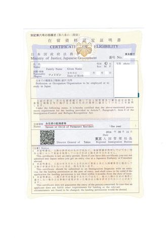在留資格認定証明書(永住者の配偶者等)