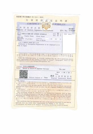 在留資格認定証明書(日本人の配偶者等)