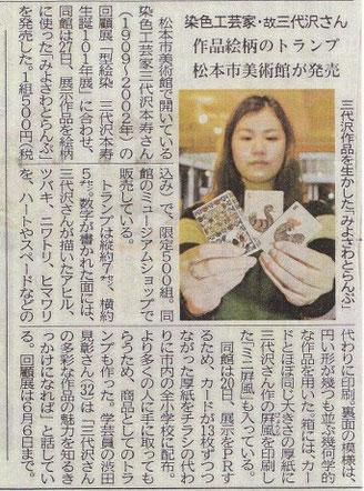 「4月28日(水)信濃毎日新聞より」