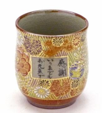 九谷焼『名入れ湯呑』加賀のお殿様・お姫様キブン(金花詰)