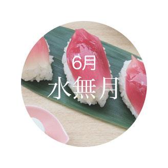 6月【水無月】
