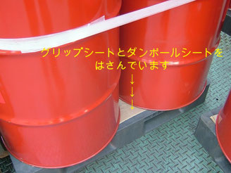 ユーザー事例写真:ドラム缶の下にグリップシートと段ボールシートを挟んで設置面積を増やして効果があがった様子