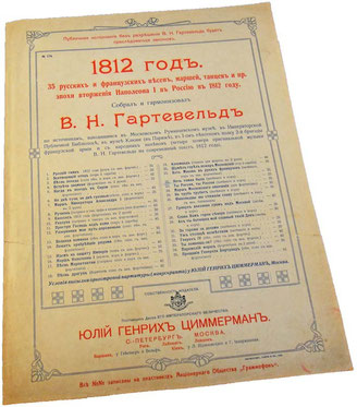 Ночь темна была, солдатская песня 1812 года, обложка