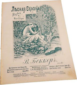 Лесная сказка, вальс, В. Беккер, старинные ноты, обложка, фото