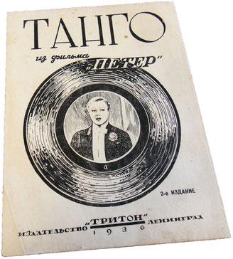 Танго из фильма Петер, старинные ноты