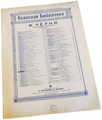 Рондо ля-минор, Моцарт, обложка