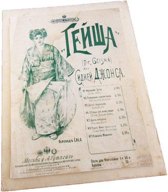 Гейша, оперетта Сидни Джонса, нотная обложка