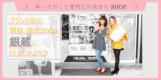 ブランド買取販売SHOP銀蔵へ体験レポート
