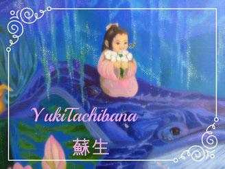 ピンクの女の子にお魚が!       絵画 蘇生 立花雪 YukiTachibana