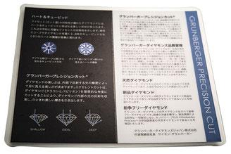 グランバーガー社メレダイヤモンド品質証明書カード