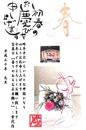 お花と香りファーマーアート®教室:スタジオS