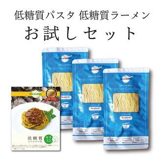 デリカーボ 低糖質麺お試し5点セット Jimdoアドベントカレンダー2018