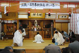 平成24年4月8日の立教二百年奉祝推進祈りの集い