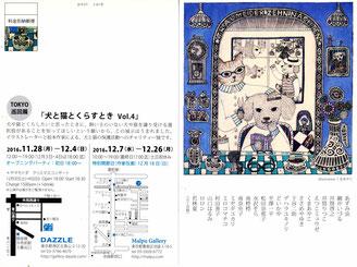 東京展DM