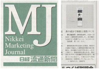 日経MJ(流通新聞)に掲載