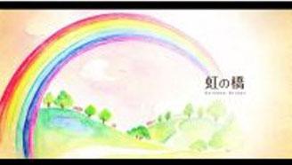 虹の橋 YouTube