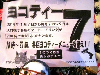 大門横丁7の日(ヨコティー)