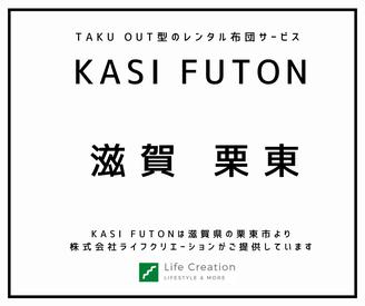 滋賀県の貸し布団は栗東市のライフクリエーション