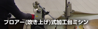 ブロアー(吹き上げ)式加工台ミシン
