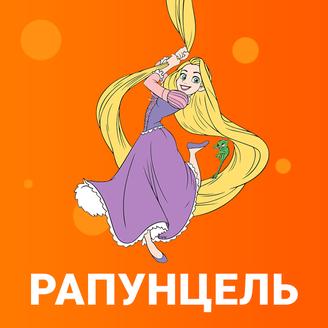 Аниматор Рапунцель на детский день Рождения
