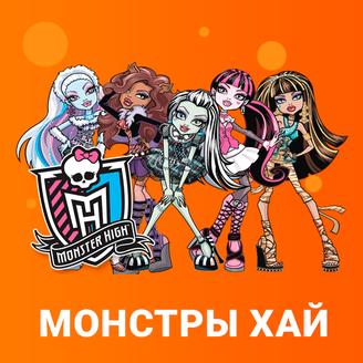 Монстры хай на детский праздник Химки, Сходня, Подрезково