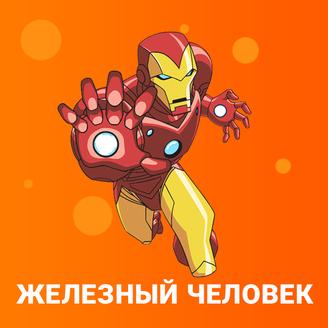 Железный человек аниматор на детский праздник Зеленоград, Химки