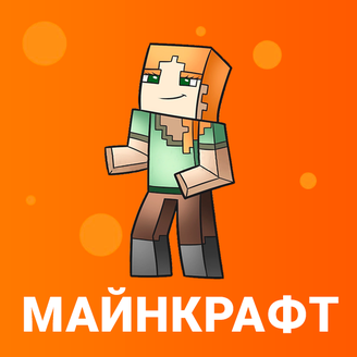 Майнкрафт на день Рождения Зеленоград и Химки