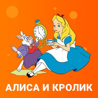 Алиса в стране чудес на день Рождения!
