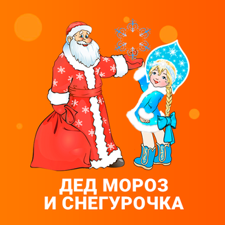 Дед Мороз и Снегурочка на дом в Зеленограде