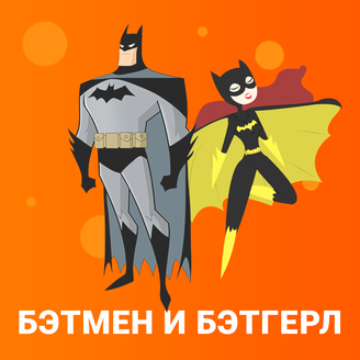 Бэтмен на детский праздник аниматор Зеленоград Химки
