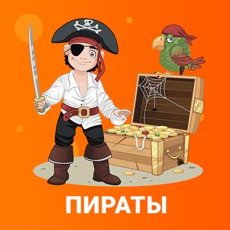 Пираты на день Рождения, выпускной в Зеленограде и Химки