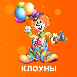 Клоуны на день Рождения в Зеленограде Химки